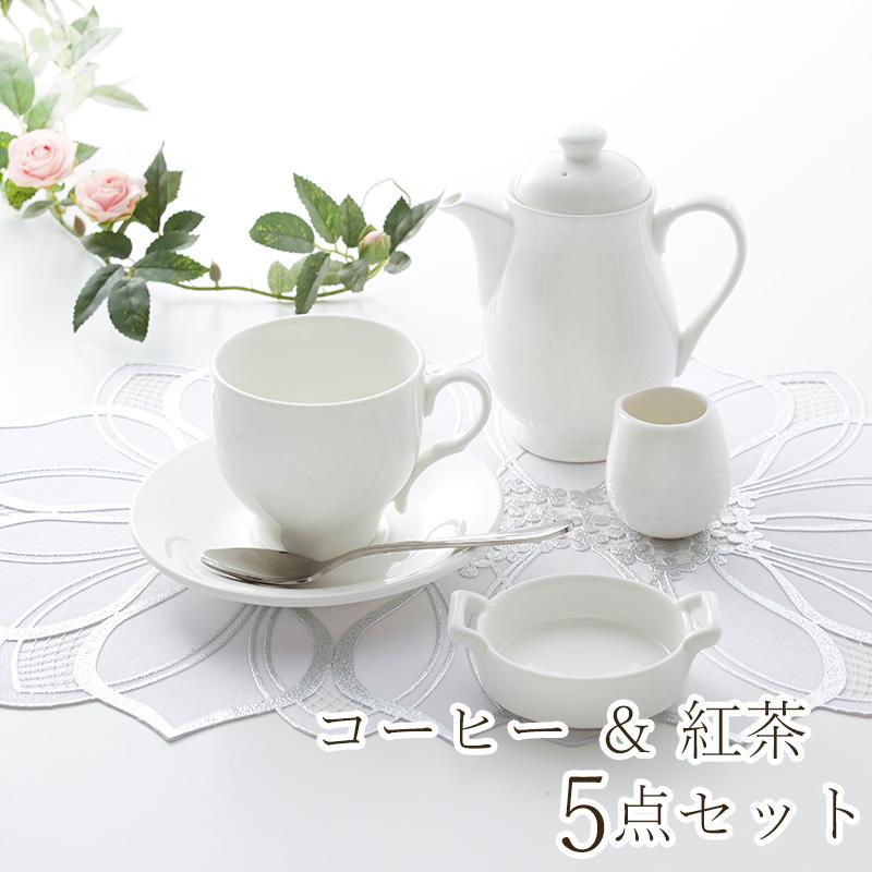 コーヒー&紅茶5点セット