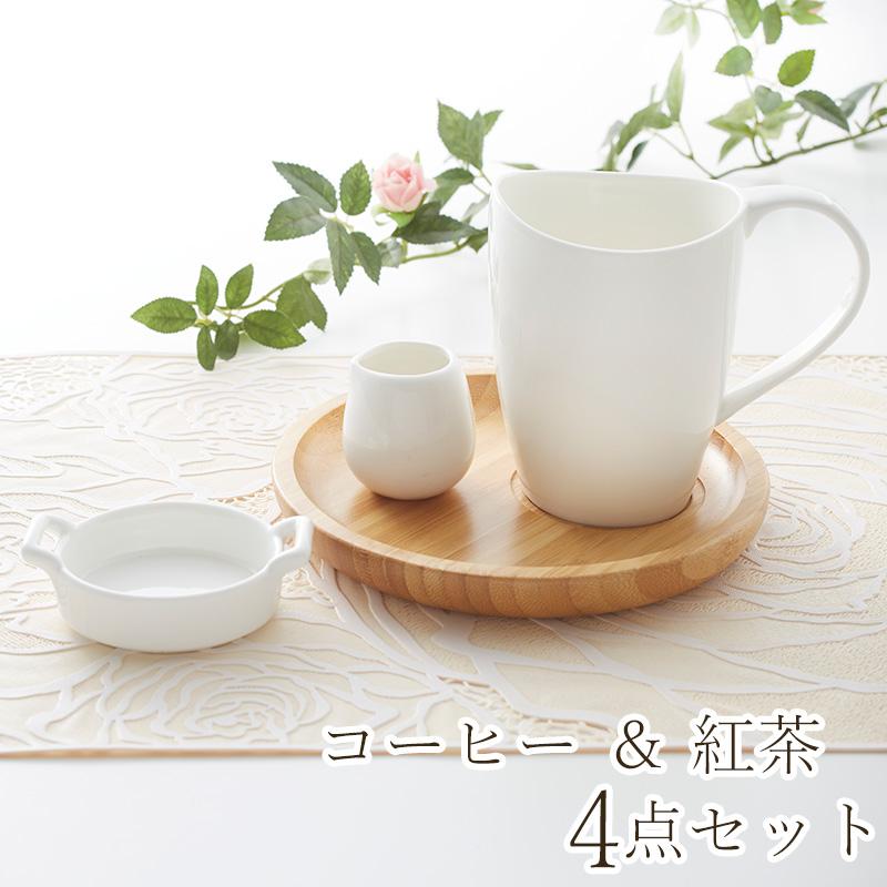 コーヒー&紅茶4点セット